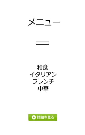 ケータリングメニュー詳細